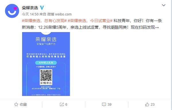 """荣耀上线电商平台""""荣耀亲选"""",对标小米有品"""